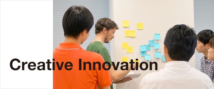 クリエイティブイノベーション学科
