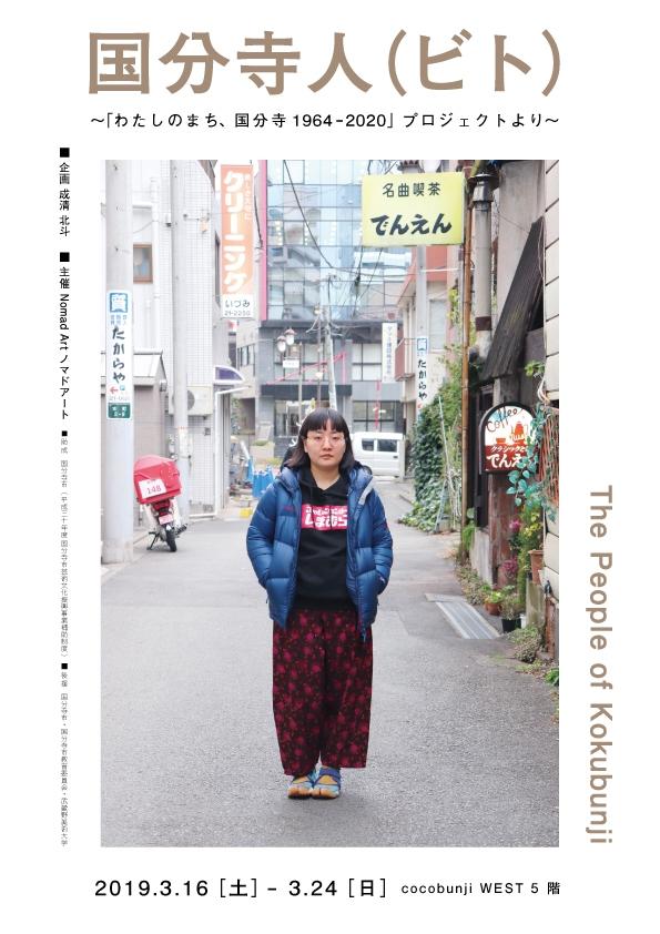 国分寺人(ビト)写真展 ~「わたしのまち、国分寺 1964-2020」プロジェクトより~