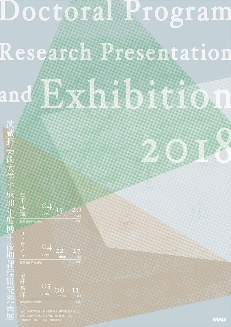 武蔵野美術大学 平成30年度 博士後期課程研究発表展