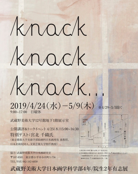 平成31年度 武蔵野美術大学 造形学部日本画学科 学部4年生・大学院修士課程2年生 合同展示「knock knock knock」