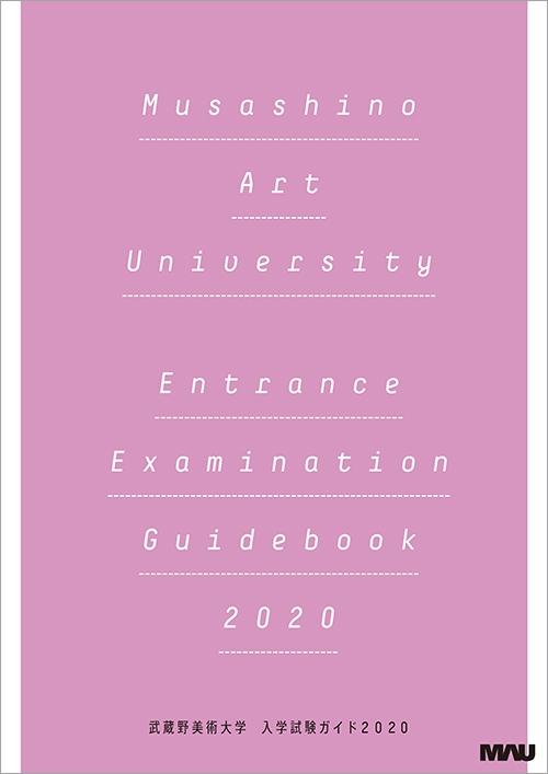入学試験ガイド 2020