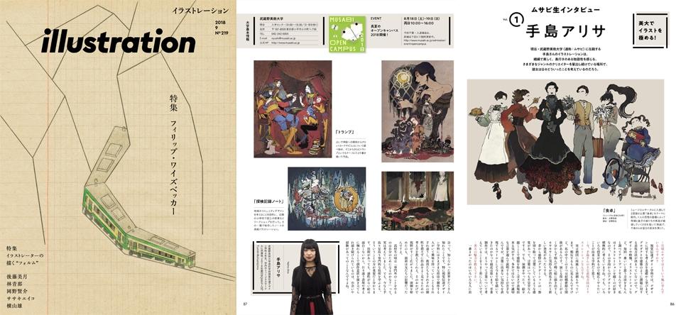 『illustration』玄光社刊 2018年9月号(No.219)