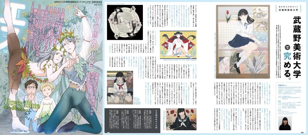 『季刊エス』復刊ドットコム刊 2017年7月号(No.58)