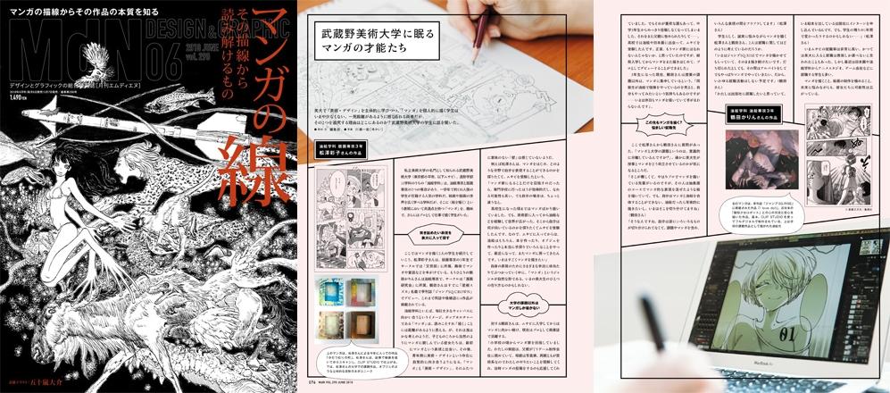 『illustration』玄光社刊 2018年6月号(No.218)