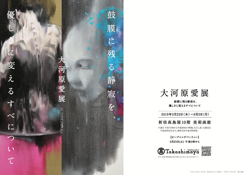 大河原愛展 -「鼓膜に残る静寂を、優しさに変えるすべについて」
