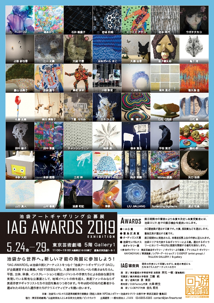 IAG AWARDS EXHIBITION 2019