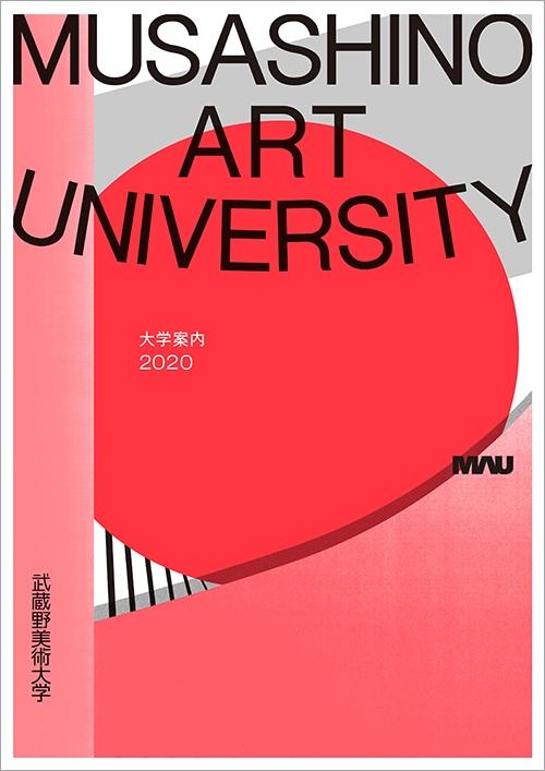 大学案内 2020