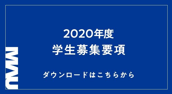 2020年度学生募集要項 ダウンロードはこちらから