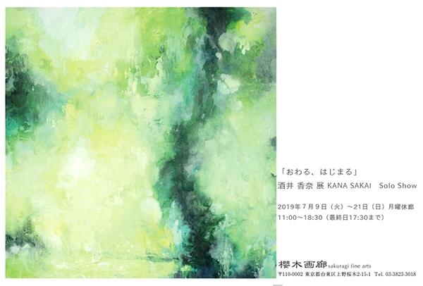 酒井香奈 solo exhibition「おわる、はじまる」