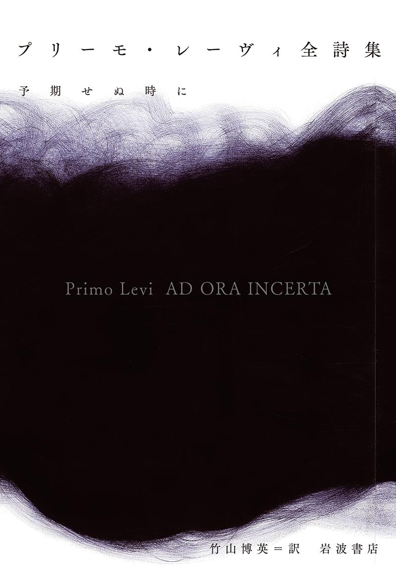 『プリーモ・レーヴィ全詩集 ―予期せぬ時に』