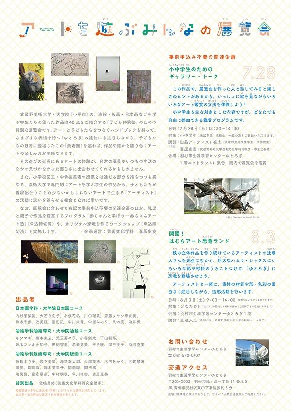 アートを遊ぶみんなの展覧会