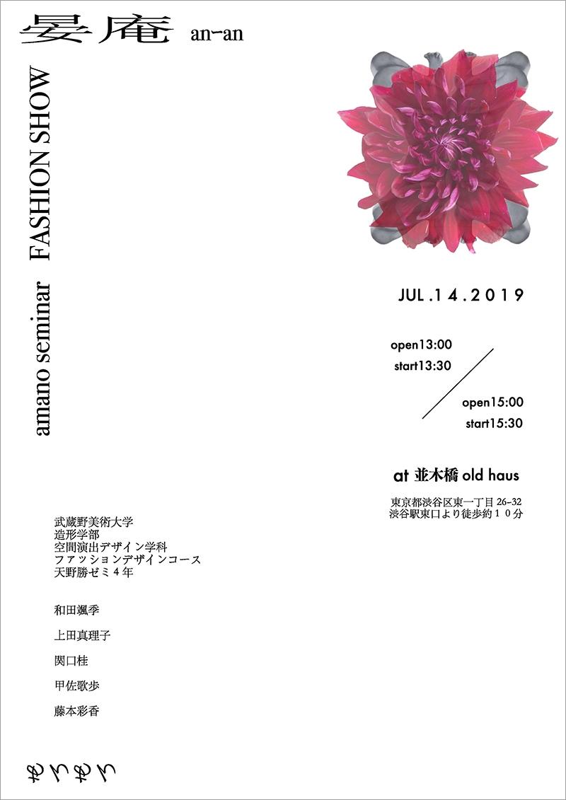 「晏庵  an-an」空間演出デザイン学科ファッションコース 天野ゼミ4年 ファッションショー
