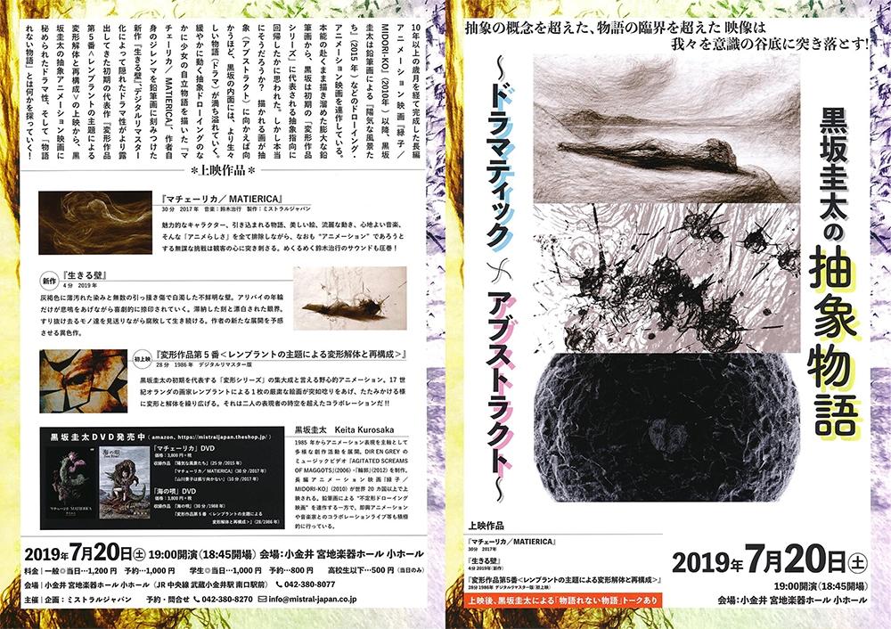 黒坂圭太の抽象物語