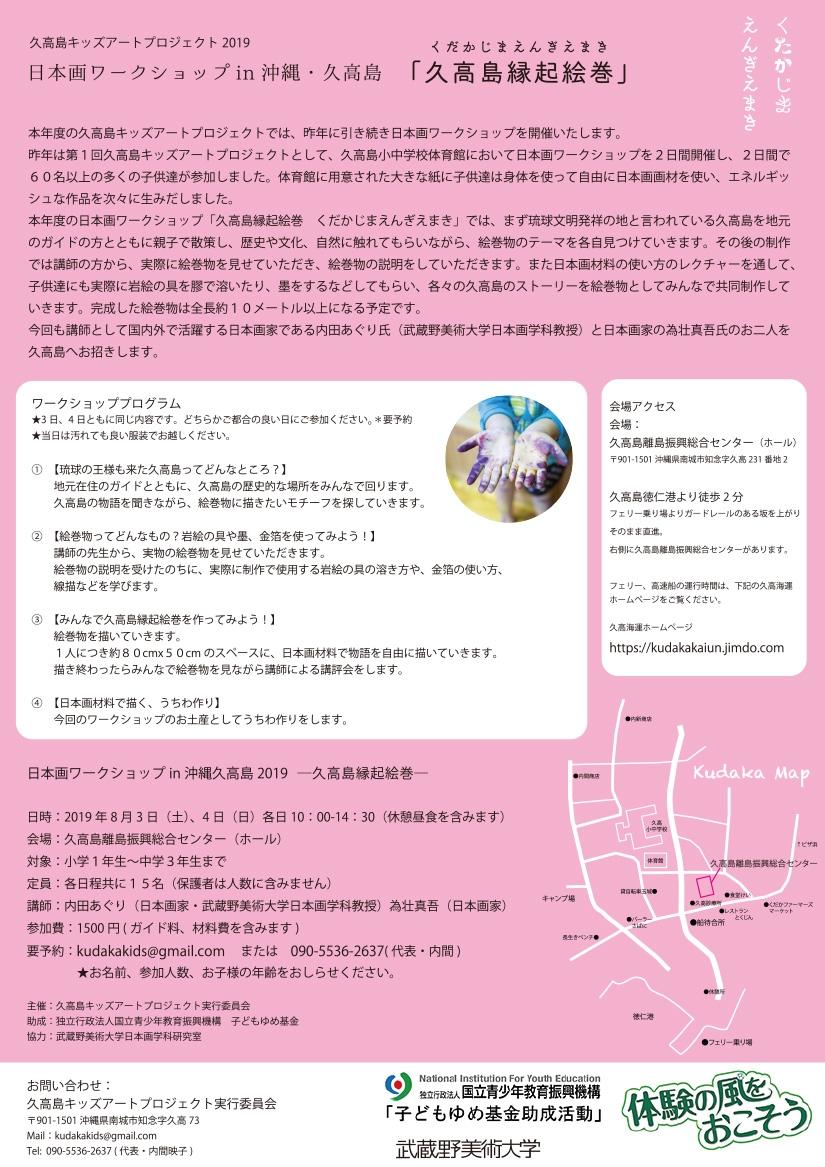 日本画ワークショップ in 沖縄・久高島 「久高島縁起絵巻」くだかじまえんぎえまき