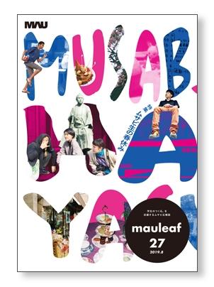 mauleaf vol.27