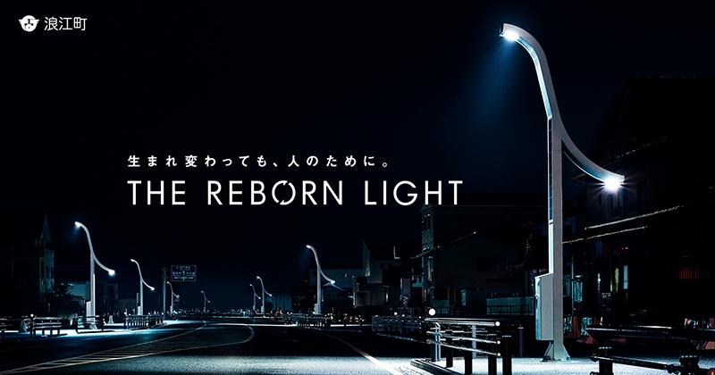 THE REBORN LIGHTプロジェクト