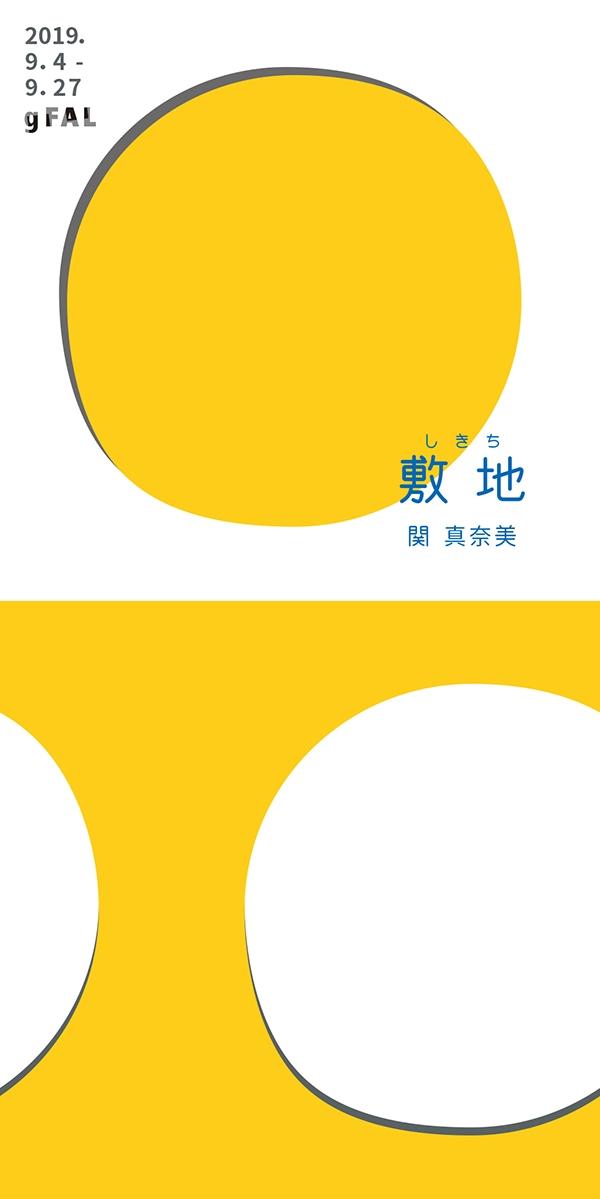 関真奈美「敷地 | Site」