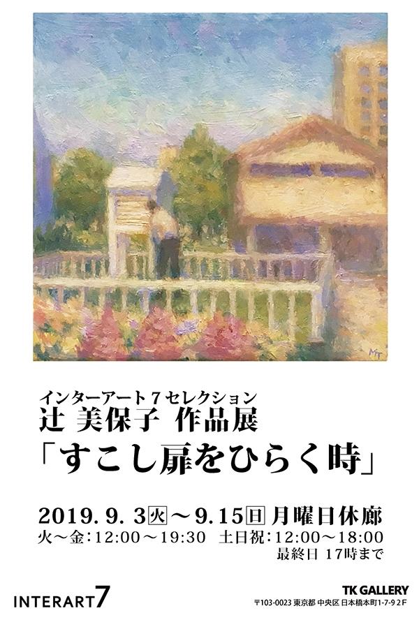 辻美保子 作品展 「すこし扉をひらく時」