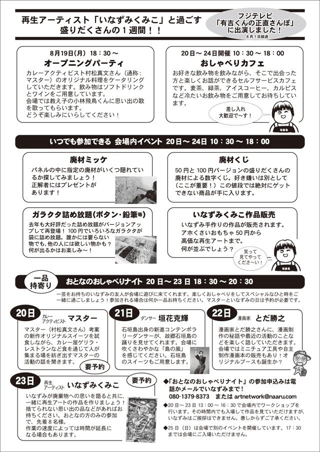 いなずみくみこ作品展「再生・モノ・語り2」