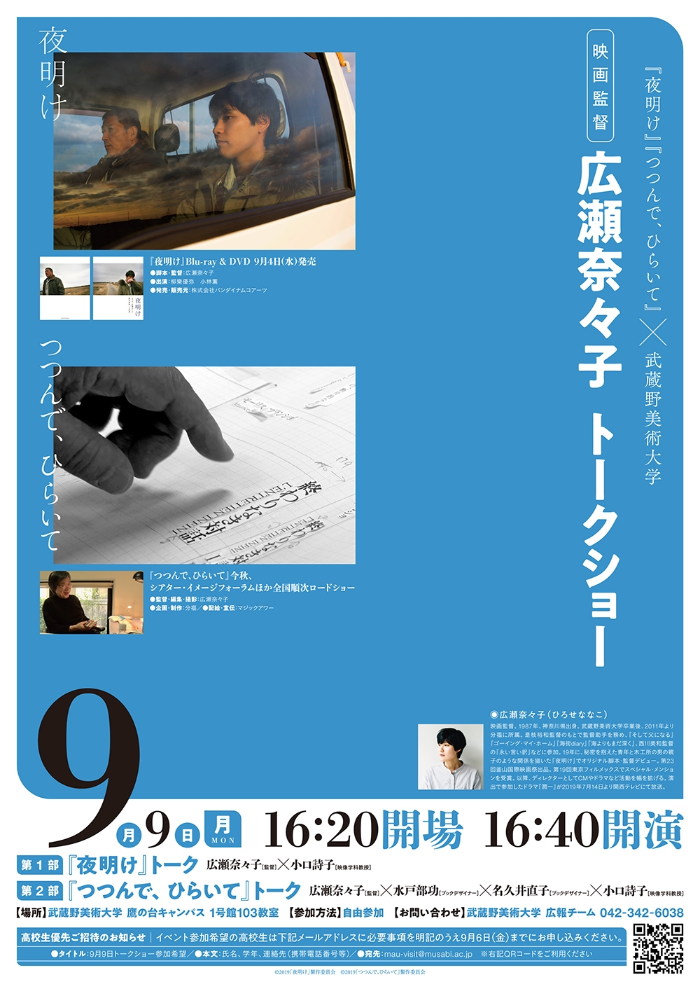 映画監督 広瀬奈々子トークショー