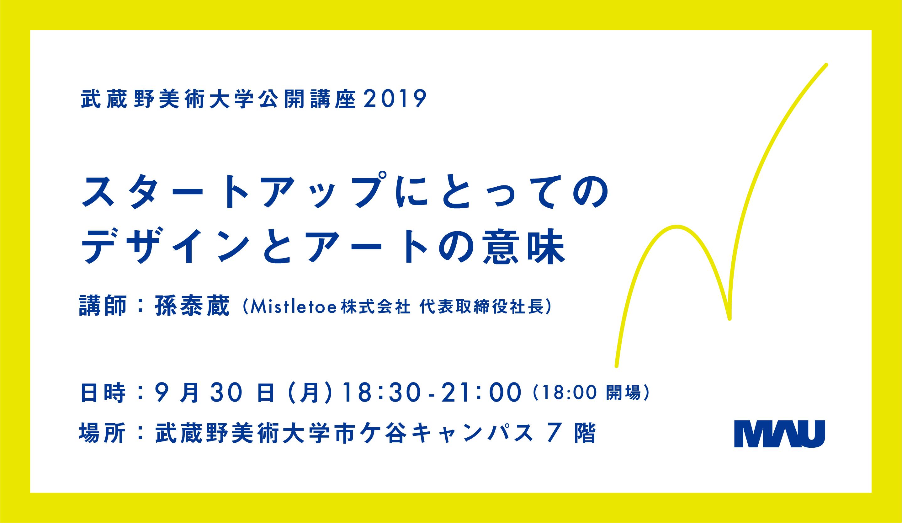 公開講座2019「スタートアップにとってのデザインとアートの意味」