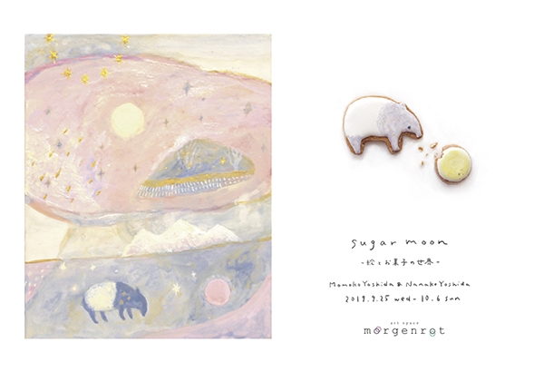sugar moon - 絵とお菓子の世界 -