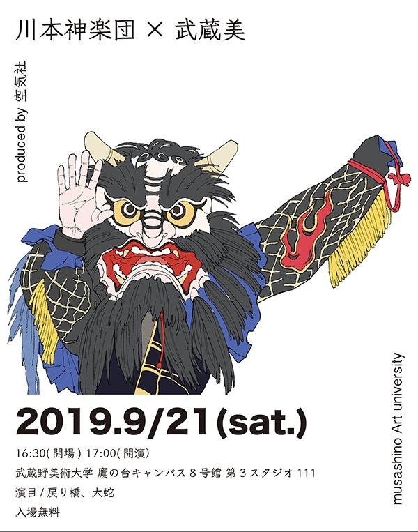 川本神楽団 武蔵美特別公演