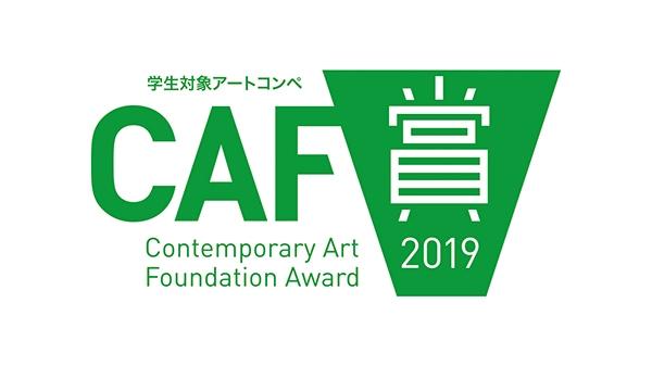 CAF賞2019