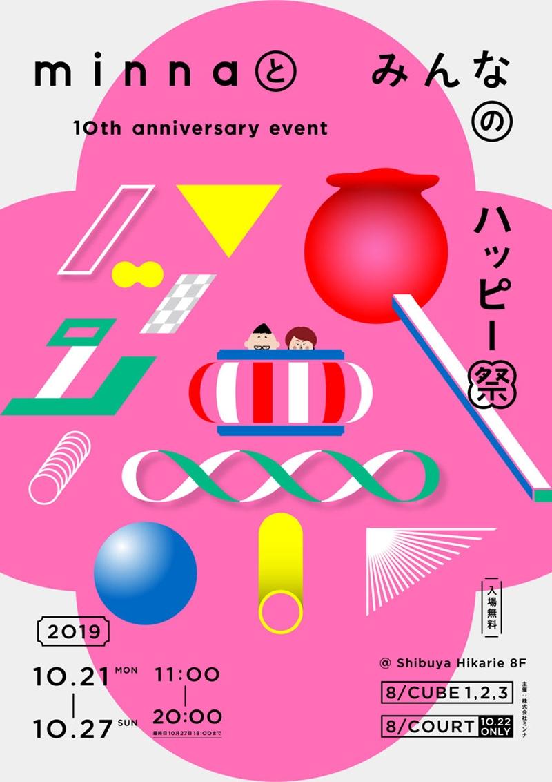 minnaとみんなのハッピー祭 10th anniversary event