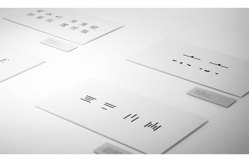 基礎デザイン学コース『文字のかたちの無限』クンチェートーンアンズヤー