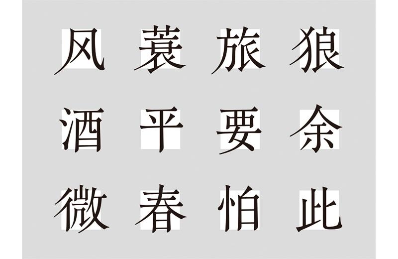 視覚伝達デザインコース『康熙字典の書体開発』張禎
