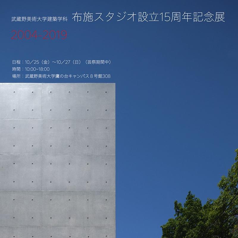武蔵野美術大学布施スタジオ15周年記念展