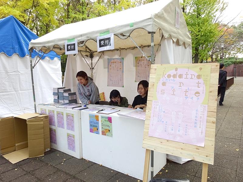 小平アートサイト よりみち芸術 2019