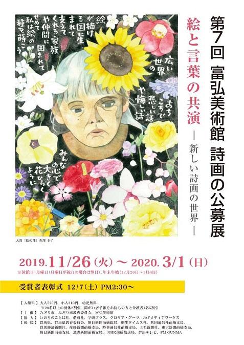 第7回 富弘美術館 詩画の公募展