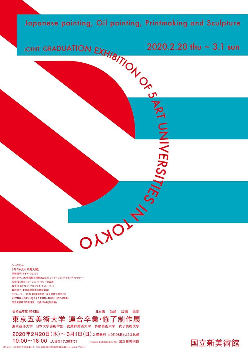 令和元年度 第43回 東京五美術大学連合卒業・修了制作展