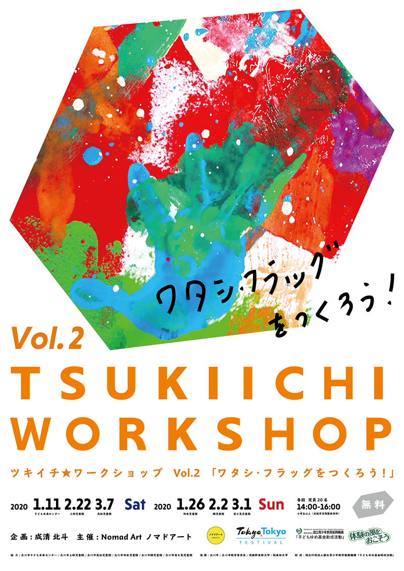 ツキイチ☆ワークショップ Vol.2「ワタシ・フラッグをつくろう!」