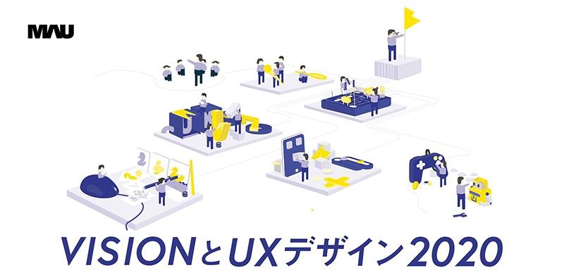 ビジョンとUXデザイン2020ー研究発表と展示