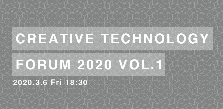Creative Technology Forum 2020 Vol.1