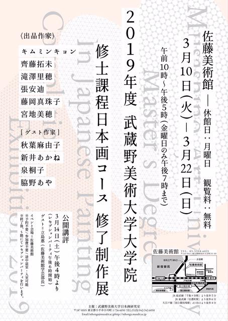 2019年度 武蔵野美術大学修士課程日本画コース修了制作展
