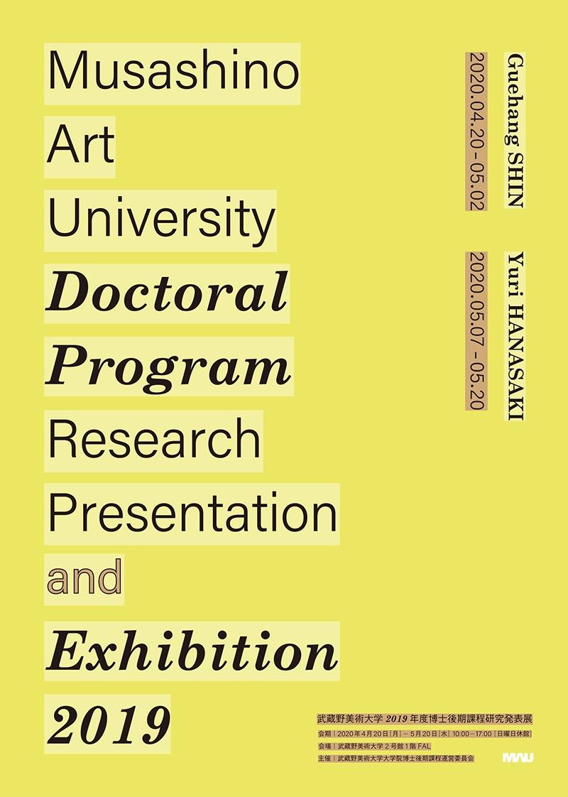 武蔵野美術大学 2019年度 博士後期課程研究発表展