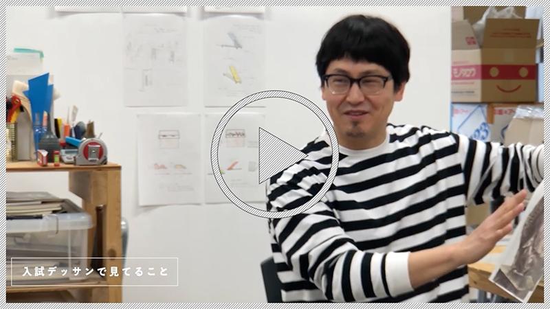 冨井大裕准教授