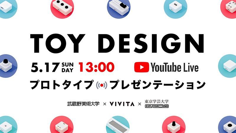 VIVITA トイデザインPJ プロトタイプ・プレゼンテーション