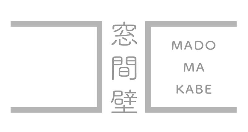 窓間壁/MADOMAKABE