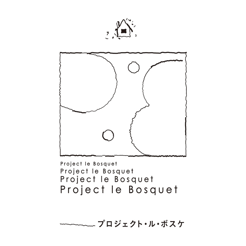 プロジェクト・ル・ボスケ