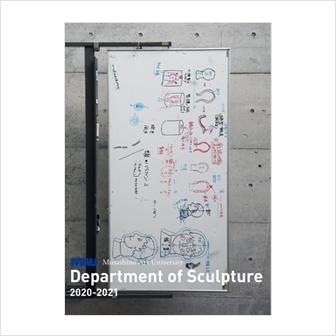 彫刻学科パンフレットPDF