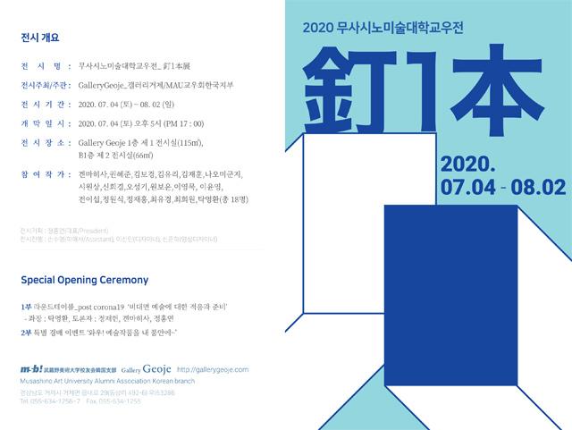 武蔵野美術大学校友会韓国支部展「釘1本展」