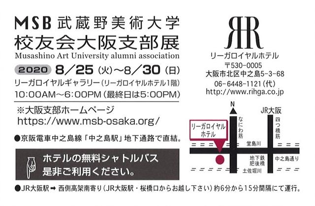 MSB 武蔵野美術大学 校友会大阪支部展「夢まるしぇ」
