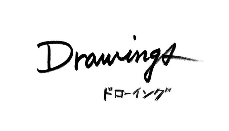 ドローイング展 16 アーティスト