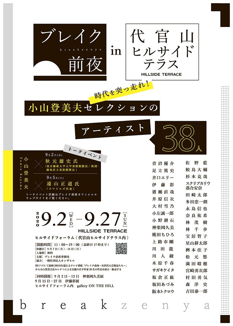 ブレイク前夜×代官山ヒルサイドテラス時代を突っ走れ! 小山登美夫セレクションのアーティスト38人