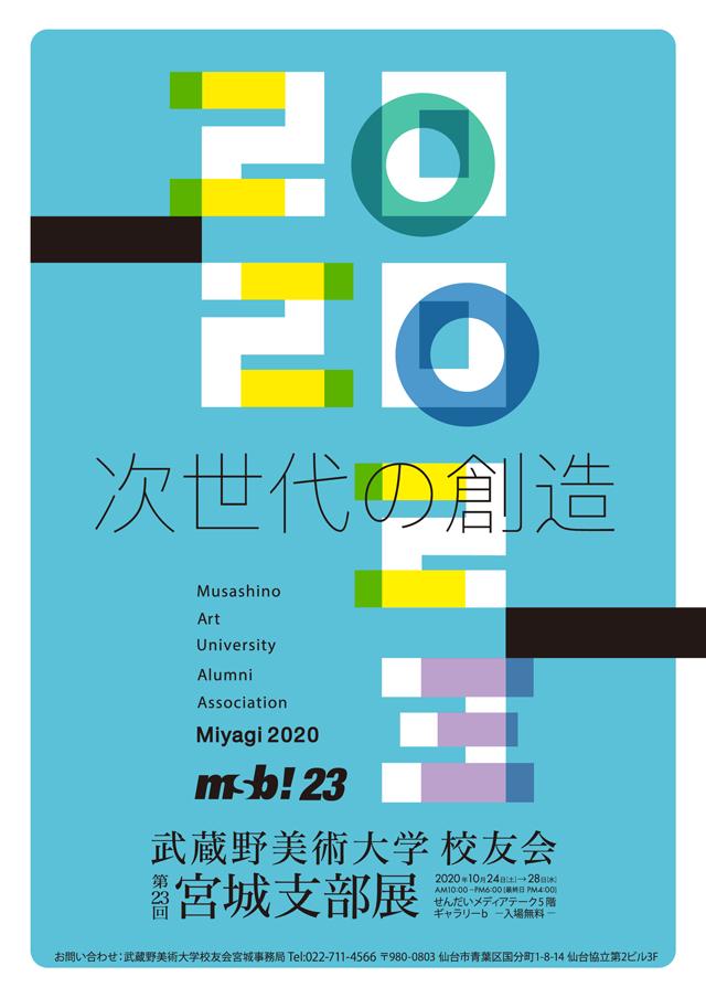 武蔵野美術大学校友会宮城支部「次世代の創造ー第23回宮城支部展」
